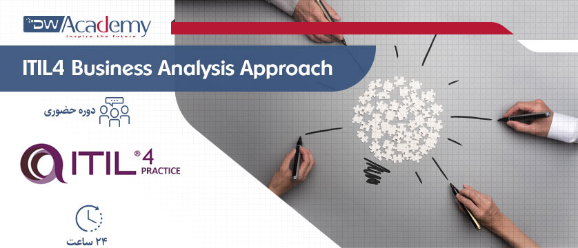 ITIL4 Business Analysis Approach (حضوری)