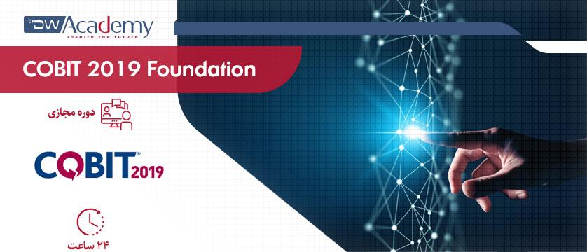 COBIT2019 Foundation (وبینار)