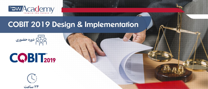 COBIT2019 Design And Implementation (حضوری)