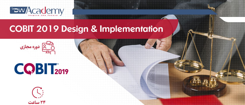 COBIT2019 Design And Implementation (وبینار)