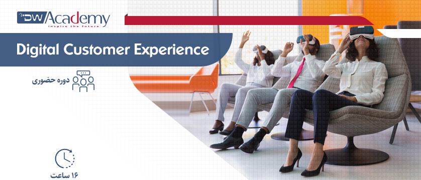 Digital Customer Experience (حضوری)