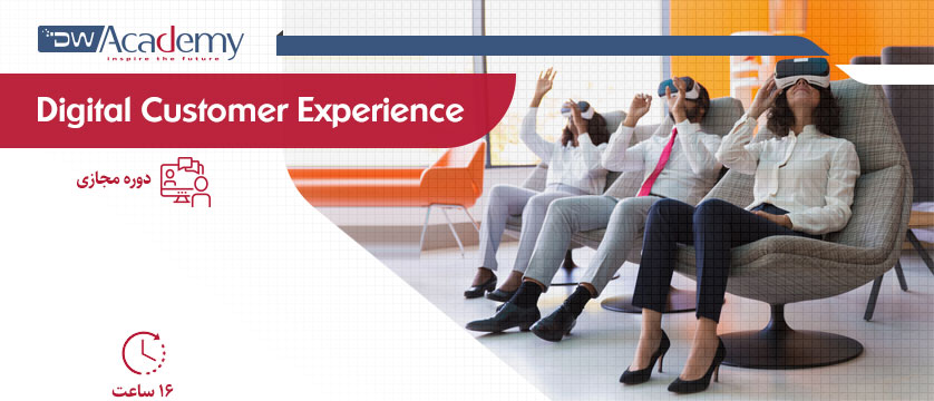 Digital Customer Experience (وبینار)