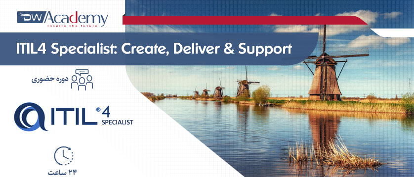 ITIL4 Specialist Create Deliver and Support (حضوری)