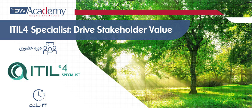 ITIL4 Specialist: Drive Stakeholder Value (حضوری)