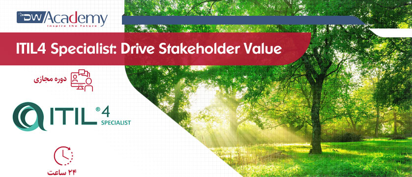 ITIL4 Specialist: Drive Stakeholder Value (وبینار)