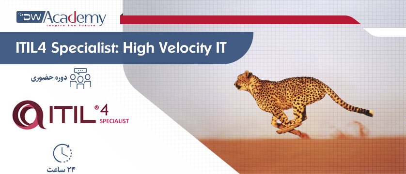 ITIL4 Specialist: High Velocity IT (حضوری)