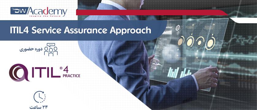 ITIL4 Service Assurance Approach (حضوری)
