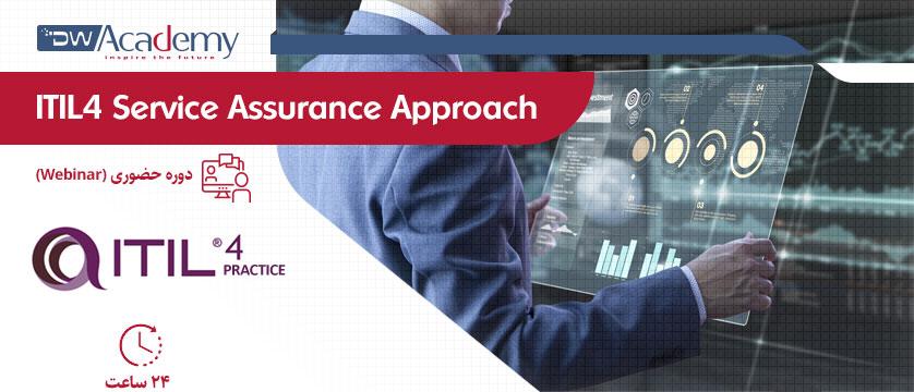 ITIL4 Service Assurance Approach (وبینار)