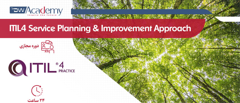 ITIL4 Service Planning And Improvement Approach (وبینار)