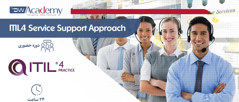 ITIL4 Service Support Approach (حضوری)