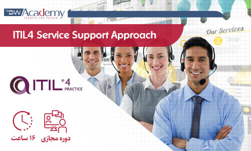ITIL4 Service Support Approach (وبینار)