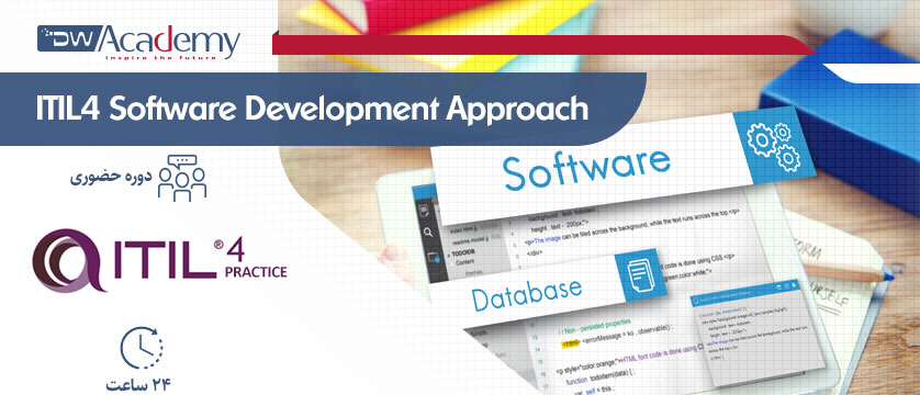 ITIL4 Software Development Approach (حضوری)