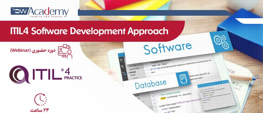 ITIL4 Software Development Approach (وبینار)