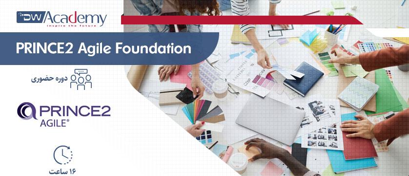 PRINCE2 Agile Foundation (حضوری)