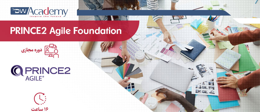 PRINCE2 Agile Foundation (وبینار)