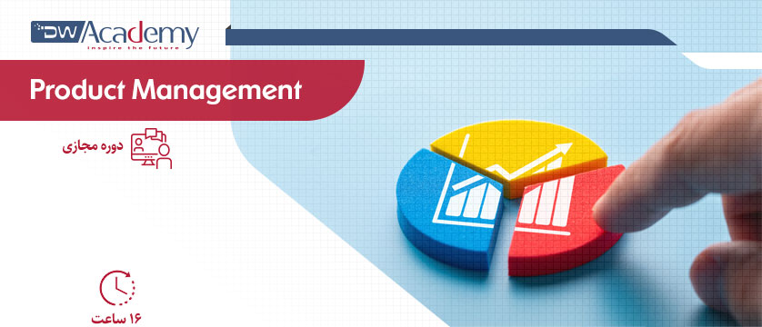 Product Management (وبینار)