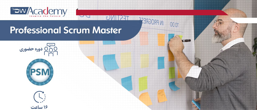 Professional Scrum Master (حضوری)