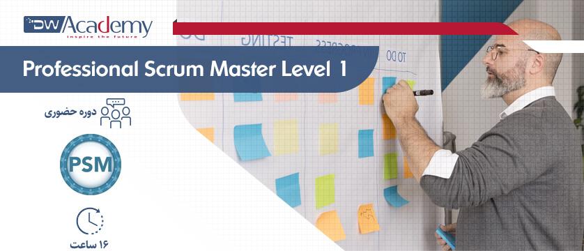 Professional Scrum Master Level 1 (حضوری)