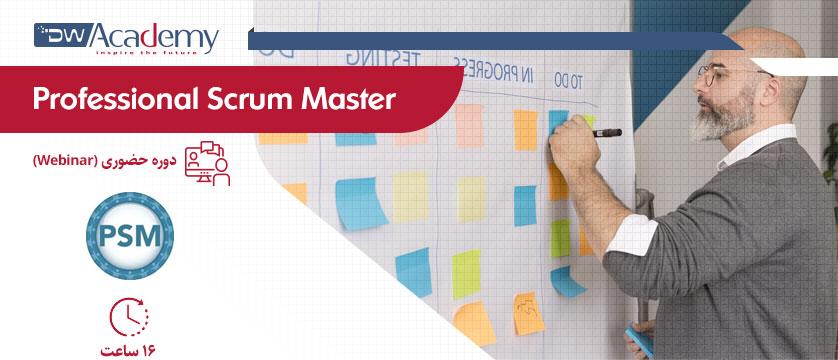 Professional Scrum Master Level 1 (وبینار)