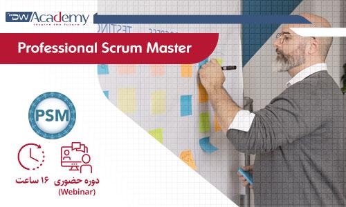 دوره آنلاین مقدماتی اسکرام professional scrum master level 1
