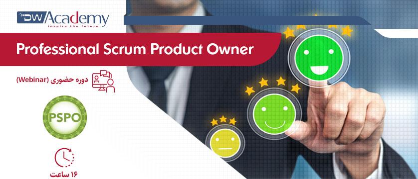 Professional Scrum Product Owner (وبینار)