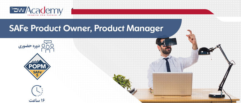 SAFe Product Owner / Product Manager (حضوری)