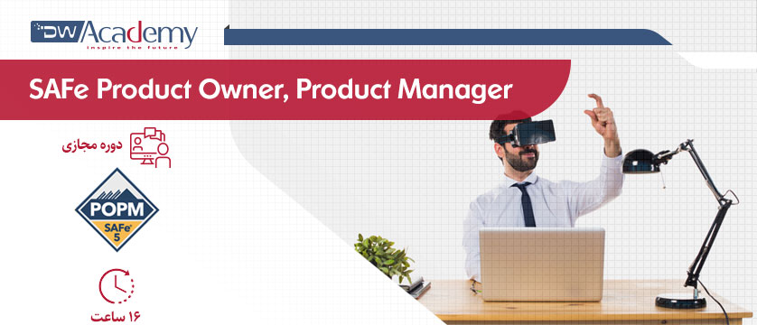 SAFe Product Owner / Product Manager (وبینار)