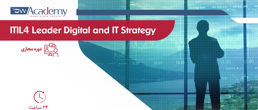 ITIL4 Leader Digital and IT Strategy (وبینار)