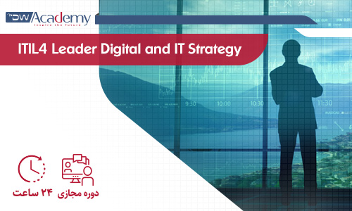 دوره آنلاین ITIL4 Leader Digital and IT Strategy دیجی وایز آکادمی
