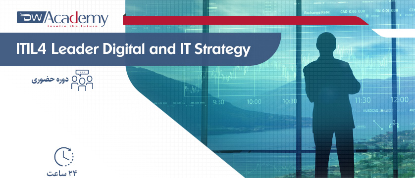 ITIL4 Leader Digital and IT Strategy (حضوری)