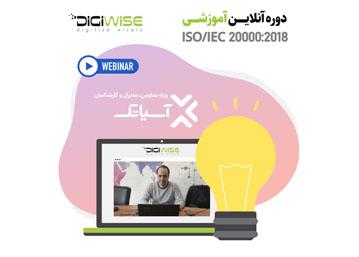 دوره آنلاین آموزشی ISO/UEC 20000