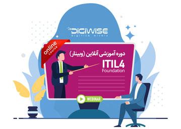 دوازدهمین دوره آموزشی ITIL4 دیجی وایز به صورت آنلاین (وبینار) برگزار میگردد.