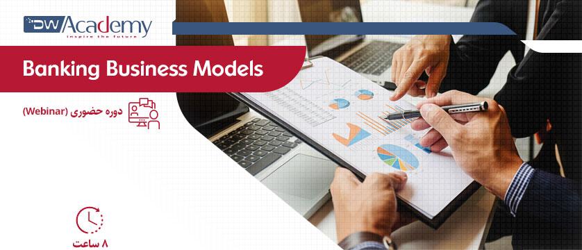 Banking Business Models (وبینار)