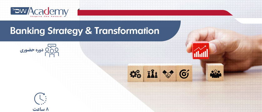 Banking Strategy and Transformation (حضوری)