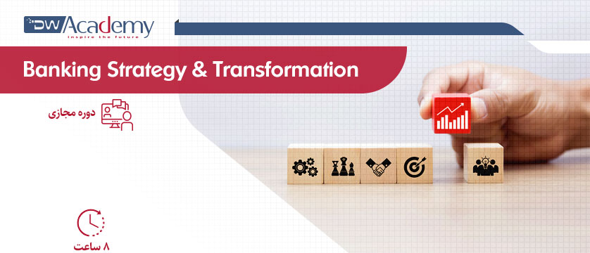 Banking Strategy and Transformation (وبینار)