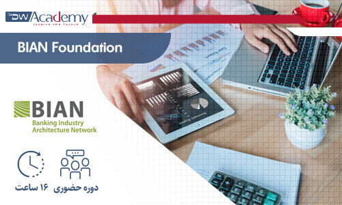دوره حضوری BIAN Foundation دیجی وایز آکادمی