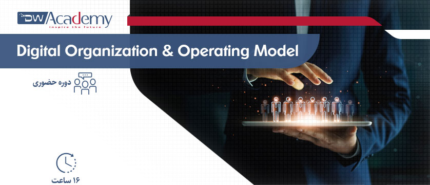 Digital Organization And Operating Model (حضوری)