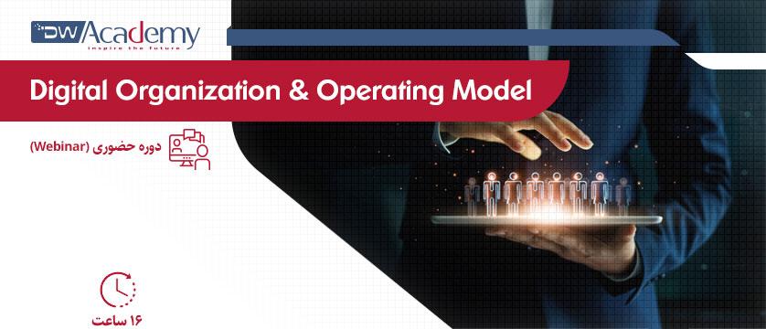 Digital Organization And Operating Model (وبینار)