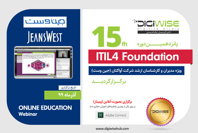 digiwise itil4 15th jeanswest