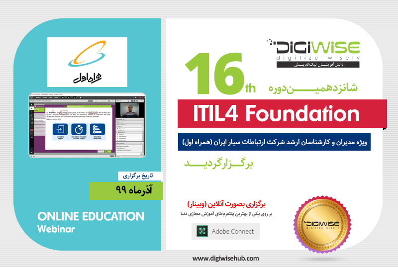 digiwise itil4 16th feature