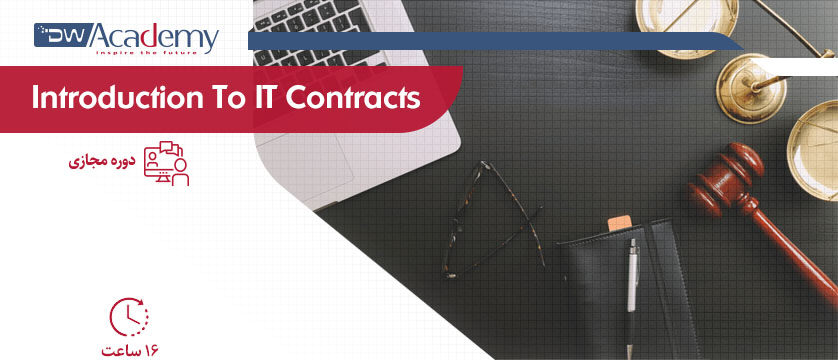 Introduction To IT Contracts (وبینار)