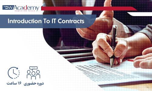 دوره حضوری اصول مقدماتی قراردادهای پروژه های فناوری اطلاعات