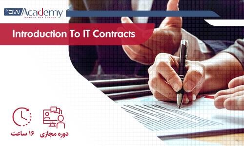 اصول مقدماتی قراردادهای پروژه های فناوری اطلاعات