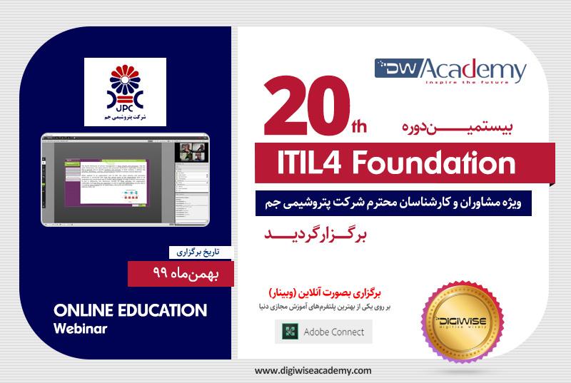 بیستمین دوره آموزشی ITIL 4 FOUNDATION دیجی وایز آکادمی
