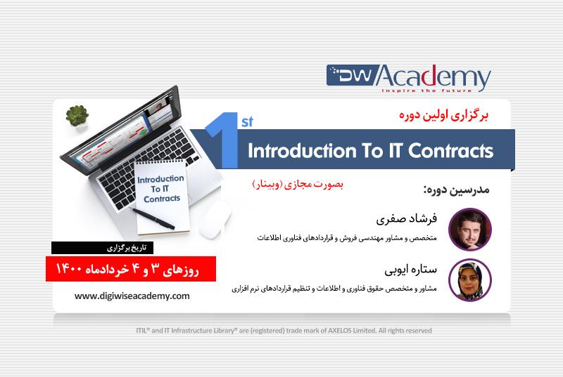 اولین دوره آنلاین اصول مقدماتی قراردادهای پروژه های فناوری اطلاعات