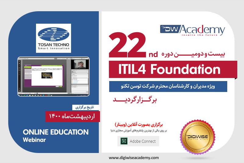 دوره ITIL4 Foundation دیجی وایز آکادمی ویژه توسن تکنو