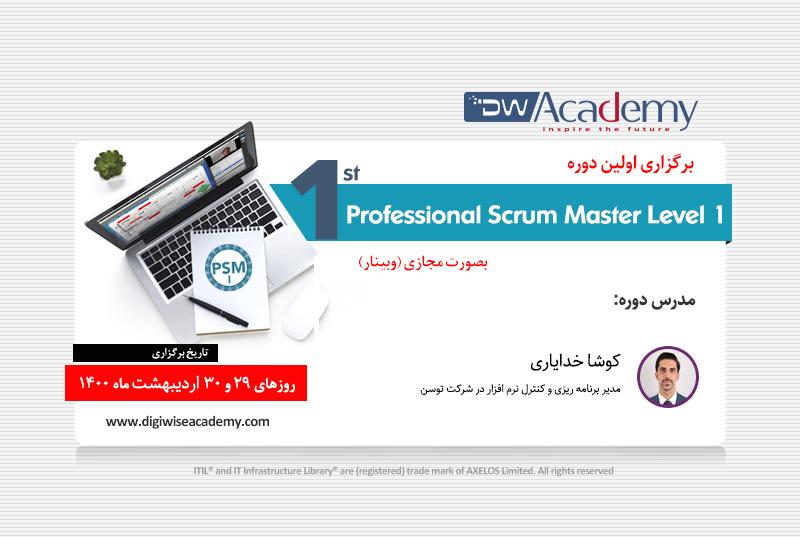 برگزاری اولین دوره آنلاین مقدمات اسکرام