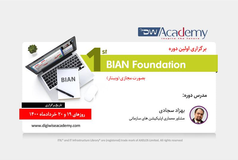 برگزاری دوره پیشرفته BIAN Foundation توسط دیجی وایز آکادمی