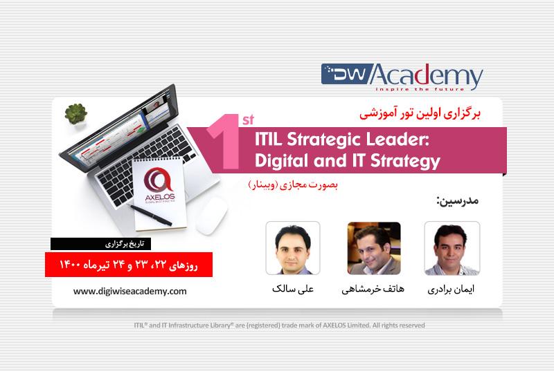 تور پیشرفته ITIL Strategic Leader: Digital & IT Strategy