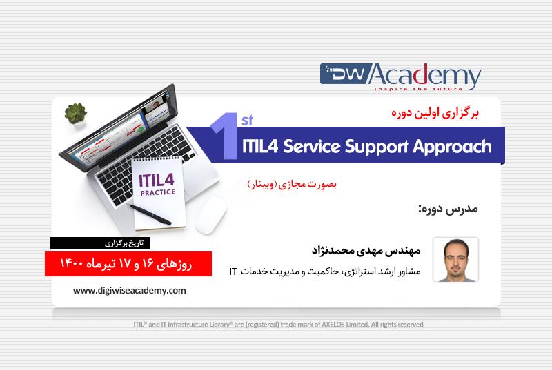 دوره پیشرفته ITIL4 Service Support Approach